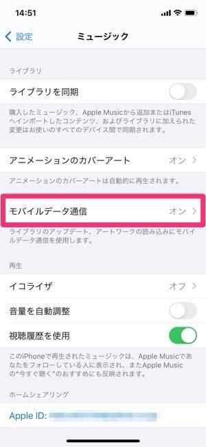 Apple Music 音質の変更