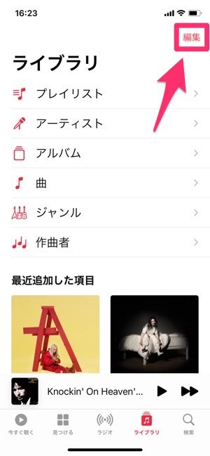 Apple Music ライブラリに追加