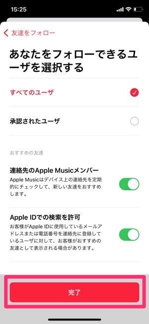 Apple Music 友達と共有