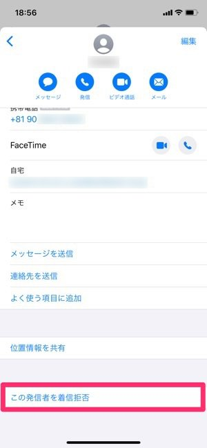 iPhone SMSの受信拒否