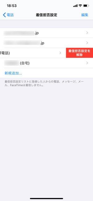 iPhone 着信拒否の解除