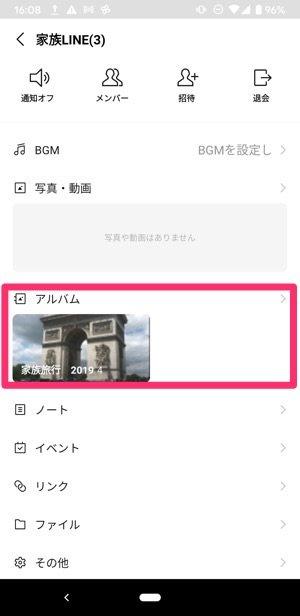 LINE アンインストール アルバムの写真