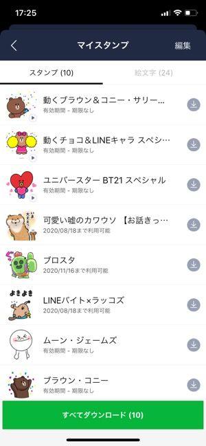 LINEアプリの再インストール スタンプのダウンロード