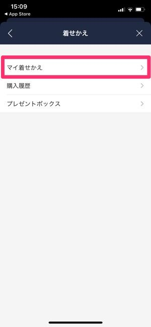 LINEアプリの再インストール 着せかえのダウンロード