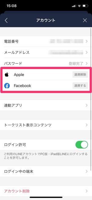 LINEアプリの再インストール アカウントの連携