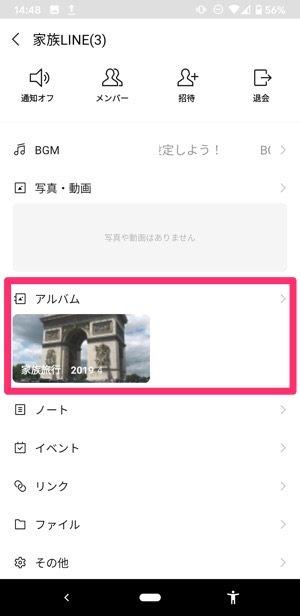 LINEアプリ アンインストール アルバムの写真