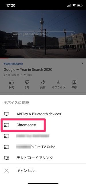 iPhone テレビにミラーリング Chromecast