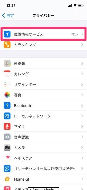 LINE 位置情報 オフ iPhone