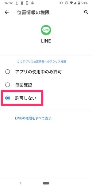 LINE 位置情報 オフ Android
