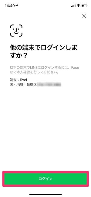 LINE iPad 生体認証でログイン