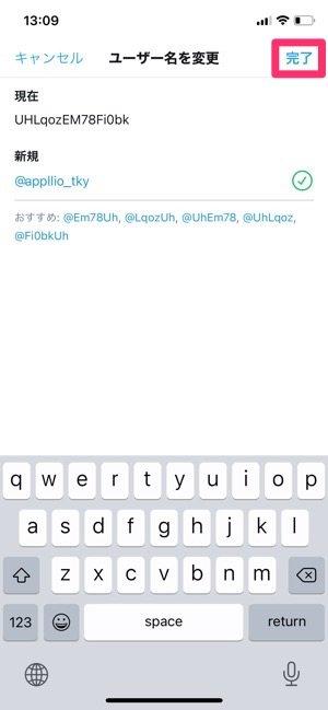 Twitter ユーザー名変更