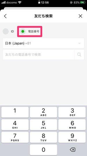 【LINE】電話番号検索で友だち追加