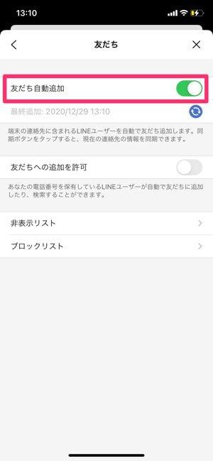 【LINE】友だち自動追加