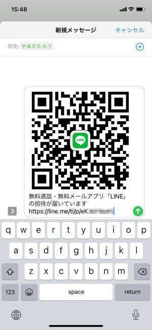 【LINE】SMS・メールアドレスから友だち追加
