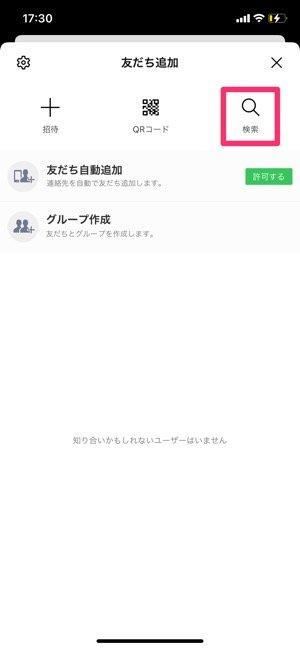 【LINE】ID検索/電話番号検索で友だち追加