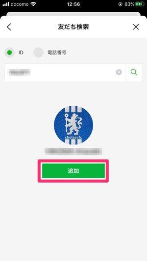 【LINE】ID検索で友だち追加
