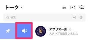 【LINE通知】トークリストから個別に通知オフ(iPhone)