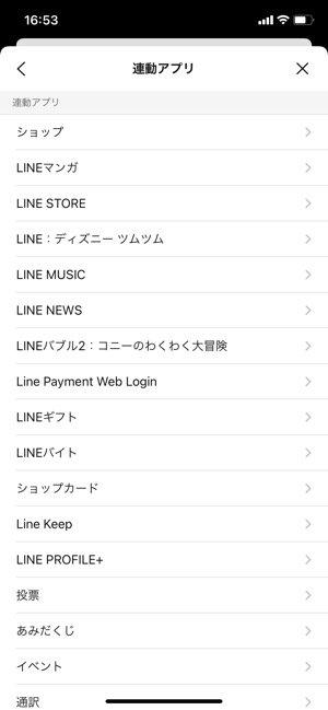 【LINE通知】連動アプリの通知をオフにする