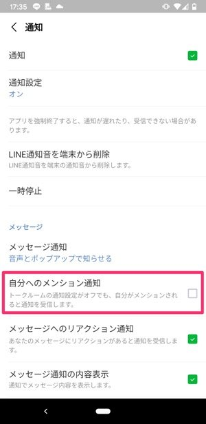 【LINE通知】機能別に通知をオフ(メンション通知)