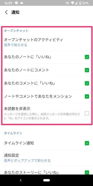【LINE通知】機能別に通知をオフ(オープンチャット)