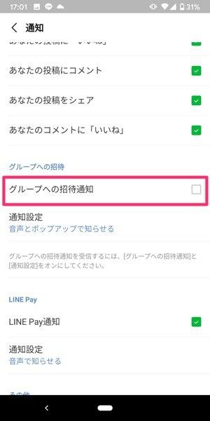 【LINE通知】機能別に通知をオフ(グループ招待)