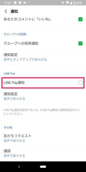 【LINE通知】機能別に通知をオフ(LINE Pay)