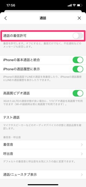 【LINE通知】無料通話の着信オフ