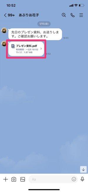 【LINE】ファイルを保存(iOS)