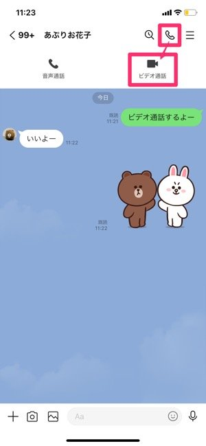 【LINE 画面共有】iPhone(ビデオ通話開始)