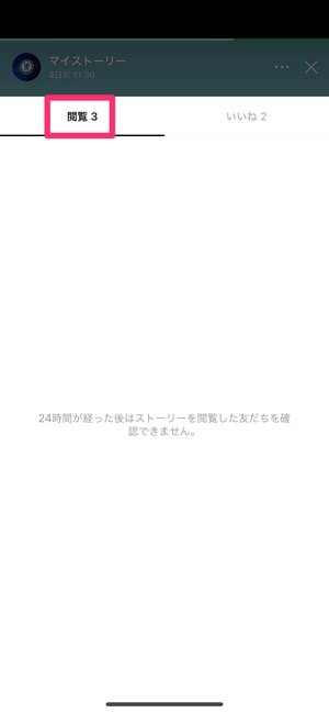 【LINEストーリー】マイストーリーで足跡の数を確認