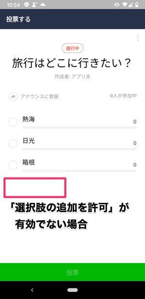【LINE投票】投票の選択肢を追加する