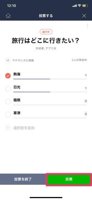 【LINE投票】投票する