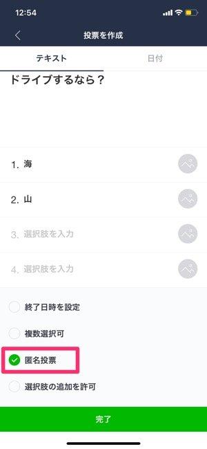 【LINE投票】匿名投票