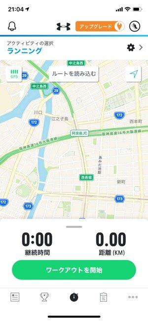 【Map My Run】ワークアウトを開始
