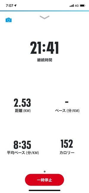 【Map My Run】計測画面