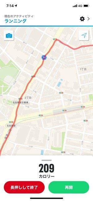 【Map My Run】計測を一時停止
