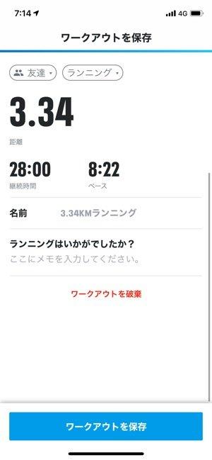 【Map My Run】計測を記録