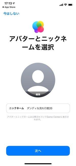 【プロスピA】GameCenter/GooglePlayアカウント