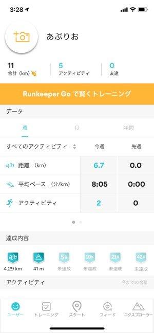 【Runkeeper】ランニングの記録