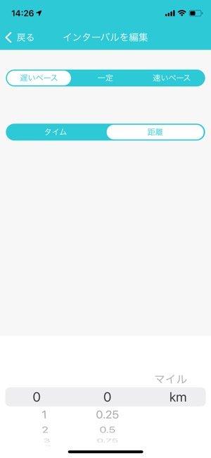 【Runkeeper】プランのカスタマイズ