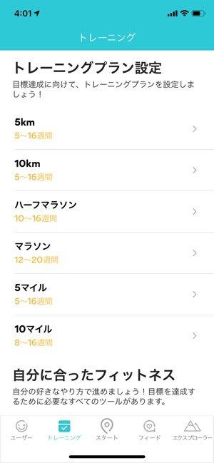 【Runkeeper】トレーニングプラン