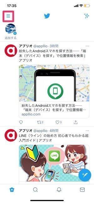 【Twitter】自分のURLを調べる(comの後ろにユーザー名を加える)
