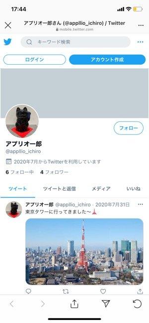 【Twitter】非公開設定