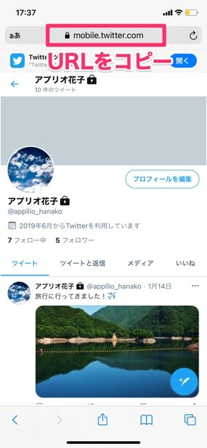 【Twitter】自分のURLを調べる(ブラウザで開いてURLをコピー)