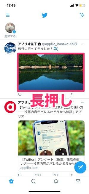 【Twitter 画像保存】iPhone