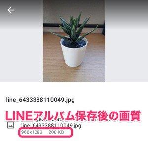 【LINE】アルバム保存時の画質