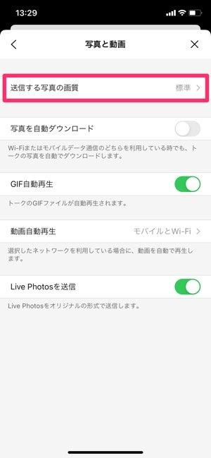【LINE】画質の変更