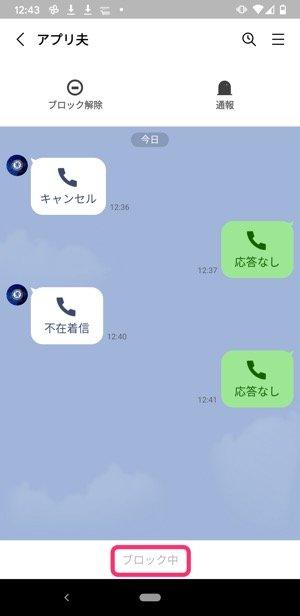【LINE】通話とブロックの関係性