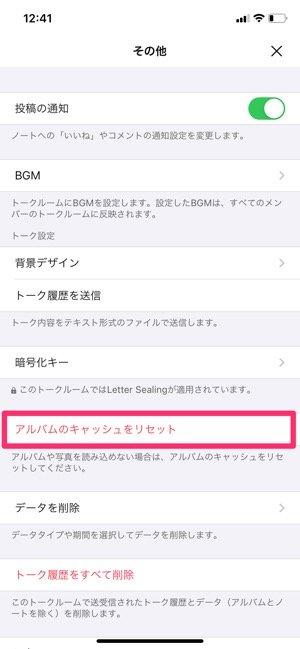 【LINE】アルバムのキャッシュ削除(iPhone)