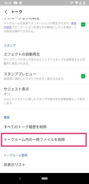 【LINE】アプリ全体のキャッシュ削除(Android)
